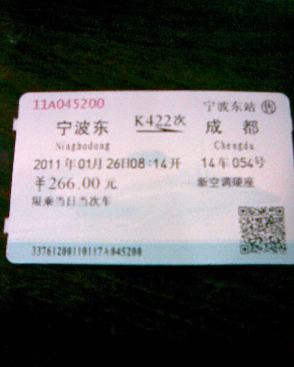 转让1月26日宁波到成都空调硬座火车票一张