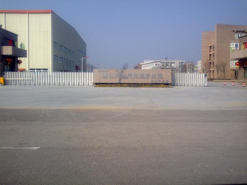 吉利杭州湾基地高清图片