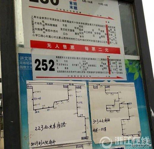 宁波慈溪公交站牌破损无人管 市民手绘线路图