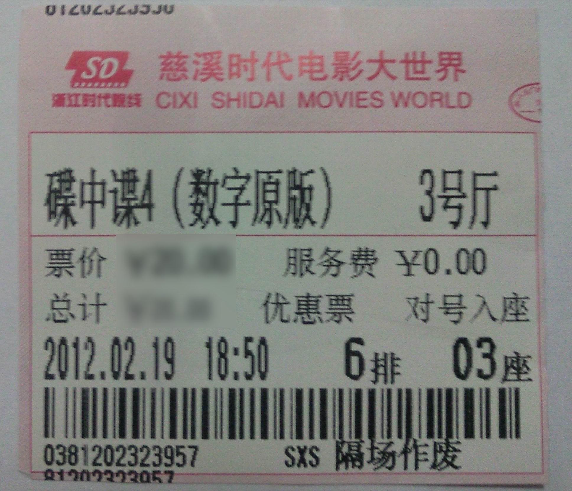 慈溪时电影世界2d电影超值特惠25元