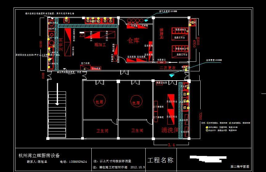 食堂厨房设计图|『 装修家居