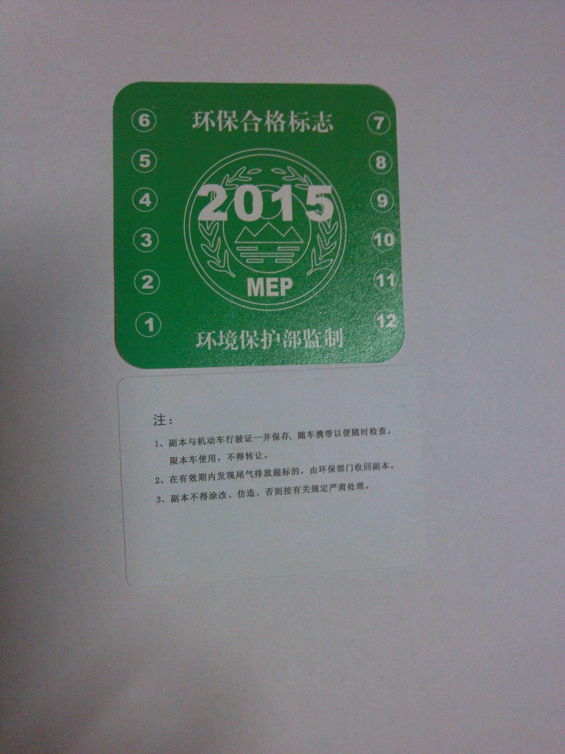 环保标志的日期跟年检的 规划局 领机动车绿色环保标志 高清图片