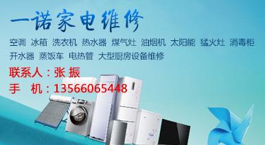 家电维修 空调 热水器 洗衣机 冰箱 煤气灶 油烟机 太阳能热水器 空气