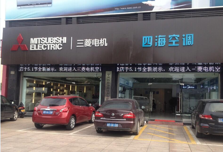 上海三菱电机空调器慈溪形象店5月全新展示
