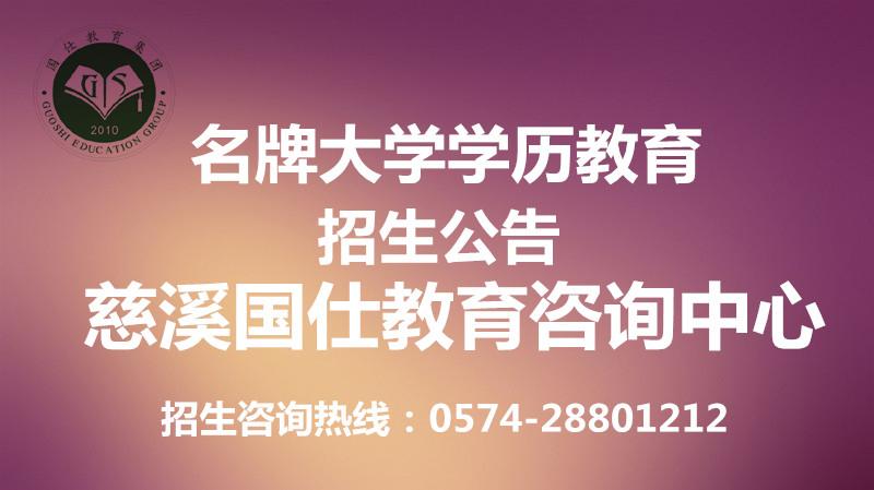 慈溪国仕教育 宁波大学自考助学高起专专升本培训