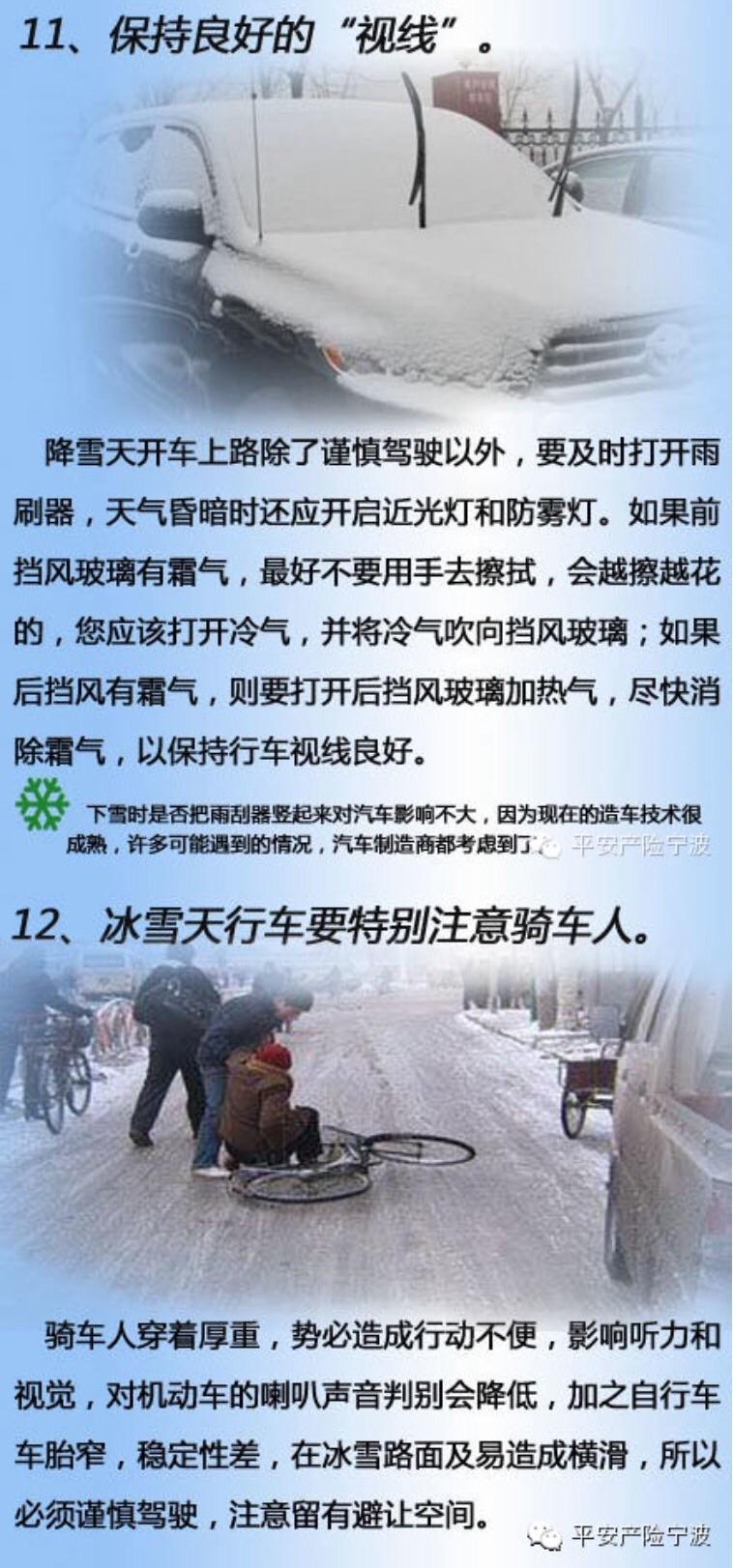 冬季行车安全小知识图片