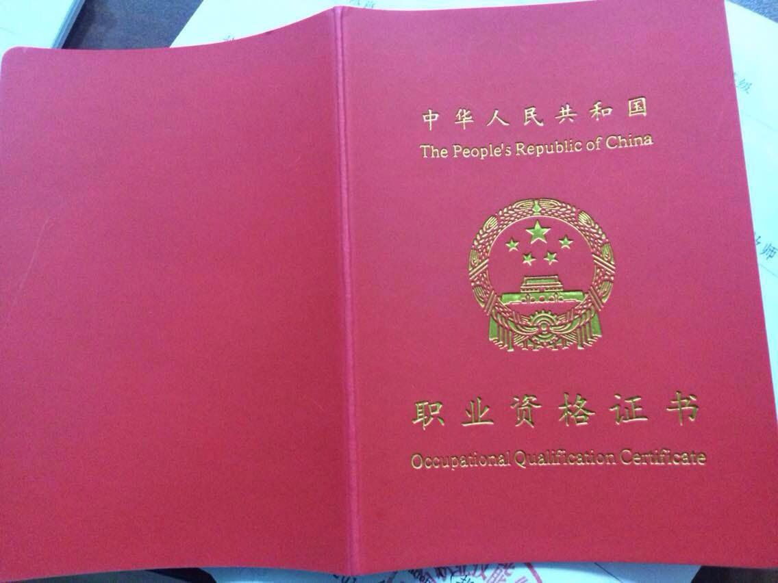 国家劳动厅颁发的人物形象设计资格证书,原【高级化妆师资格证】开始