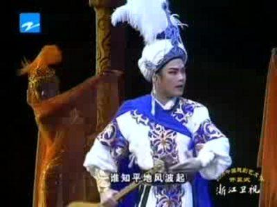 越剧赵志刚和沙漠王子