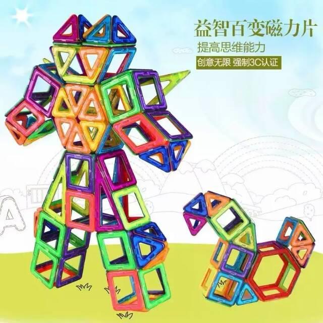 益智玩具——百变磁力片