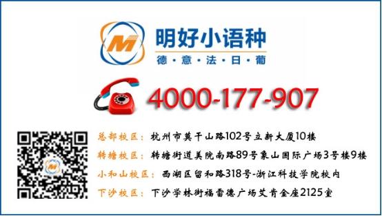 杭州日语培训学校