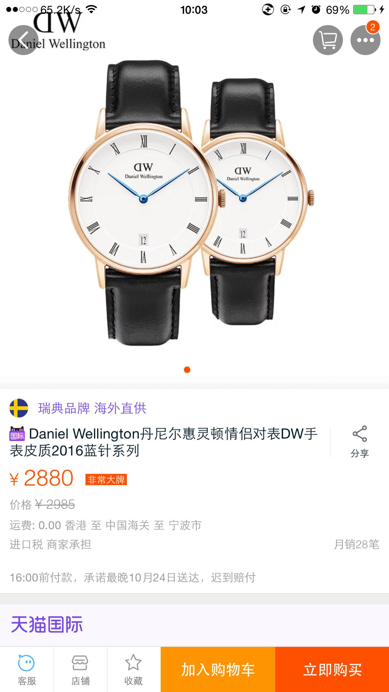 代购不做了,出一些DW手表便宜