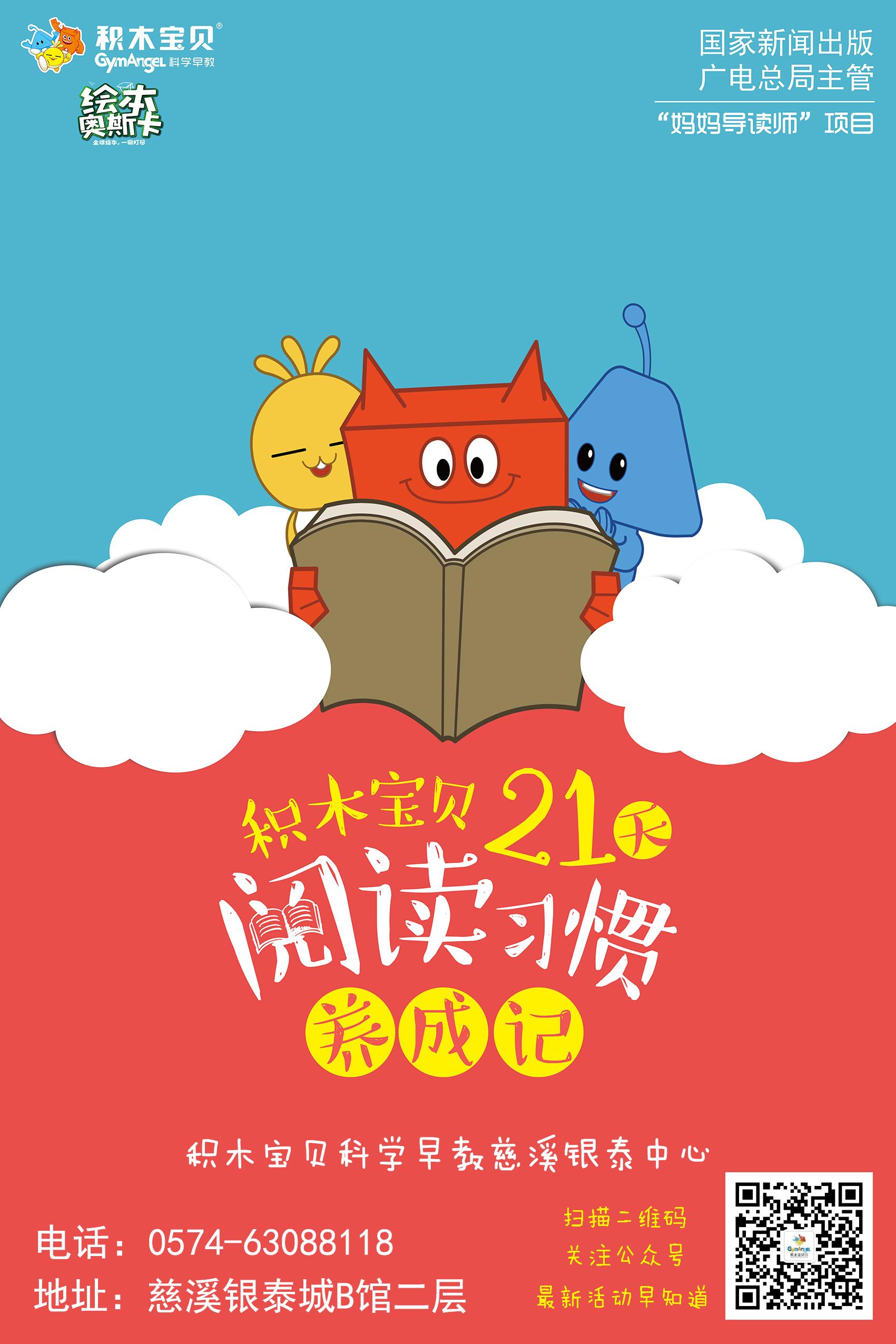 【活动招募】积木宝贝科学早教21天亲子阅读习惯养成记活动正式开幕