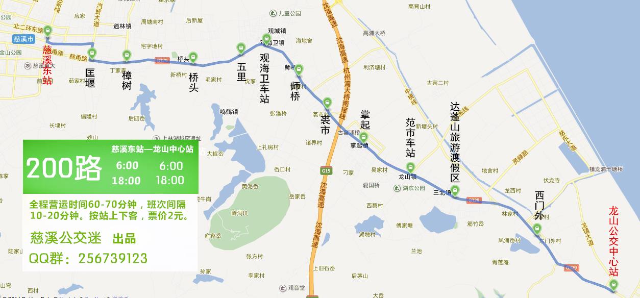 『 关注慈溪 』 慈溪城乡公交200路线路图 [打印本