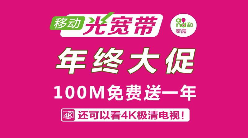 中國移動的100M寬帶怎么樣?