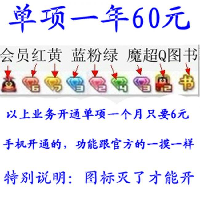 qq刷钻机软件_承接QQ刷钻业务 图片