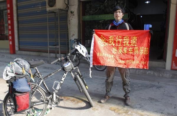 愚人节的这一天——慈溪我行我速ucc单车俱乐部小伙子