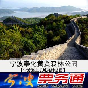 日月宾馆斜对面) 海上长城森林公园旅游区位于宁波市奉化黄贤村,景区