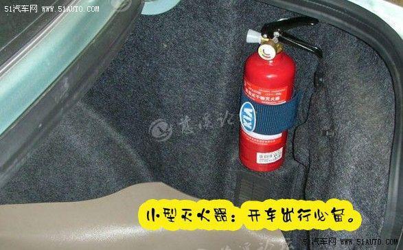 车辆需要配备灭火器吗